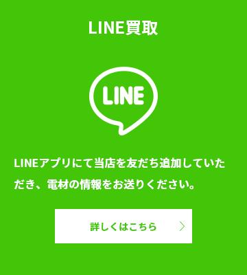 LINE買取